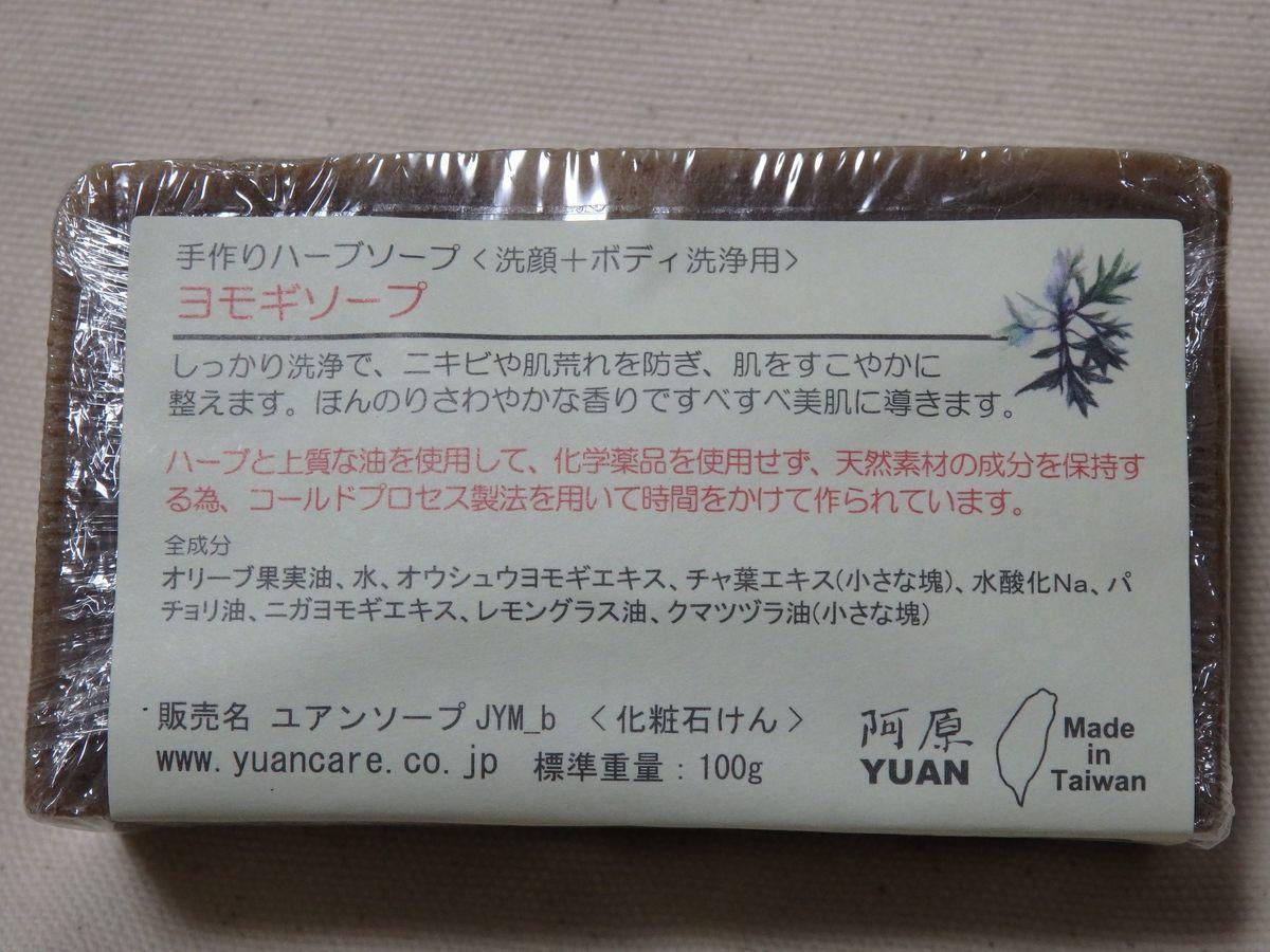 f:id:shikazemiu:20200108231315j:plain