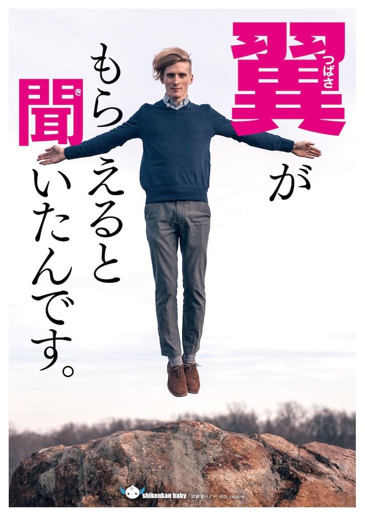 f:id:shikenkanbaby1999:20200629005353j:image