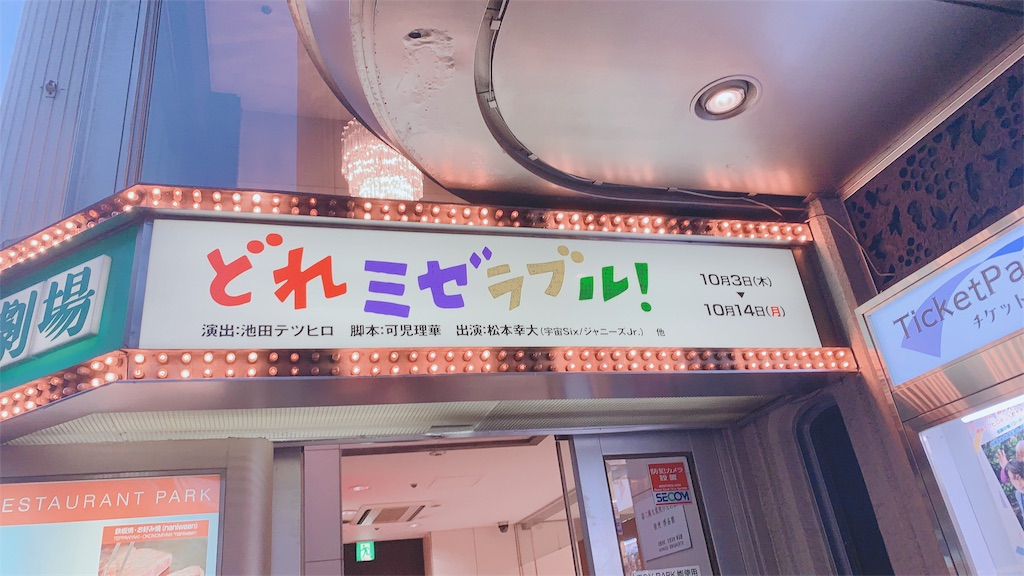 f:id:shiki8810:20191017001137j:image