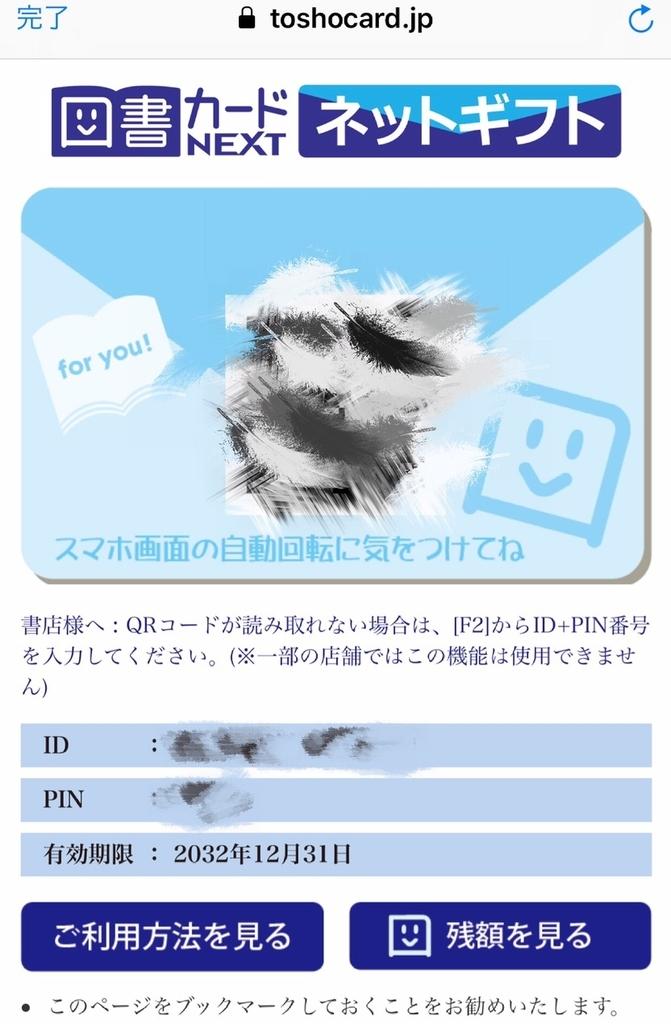 f:id:shikiori:20181207170259j:plain