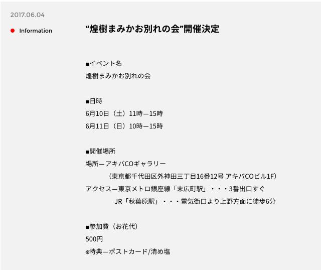 f:id:shikiyu:20170604092214p:plain