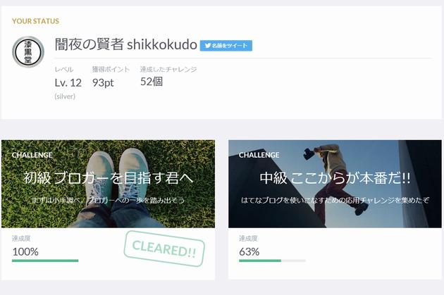 f:id:shikkokudo:20170429220812p:plain