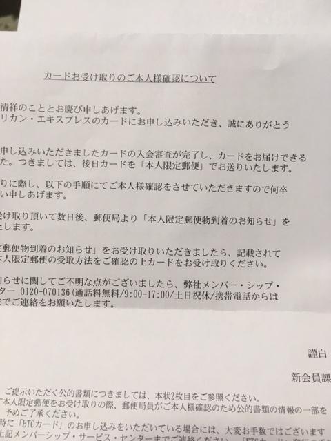 f:id:shikokuiiyo:20170720201954j:plain