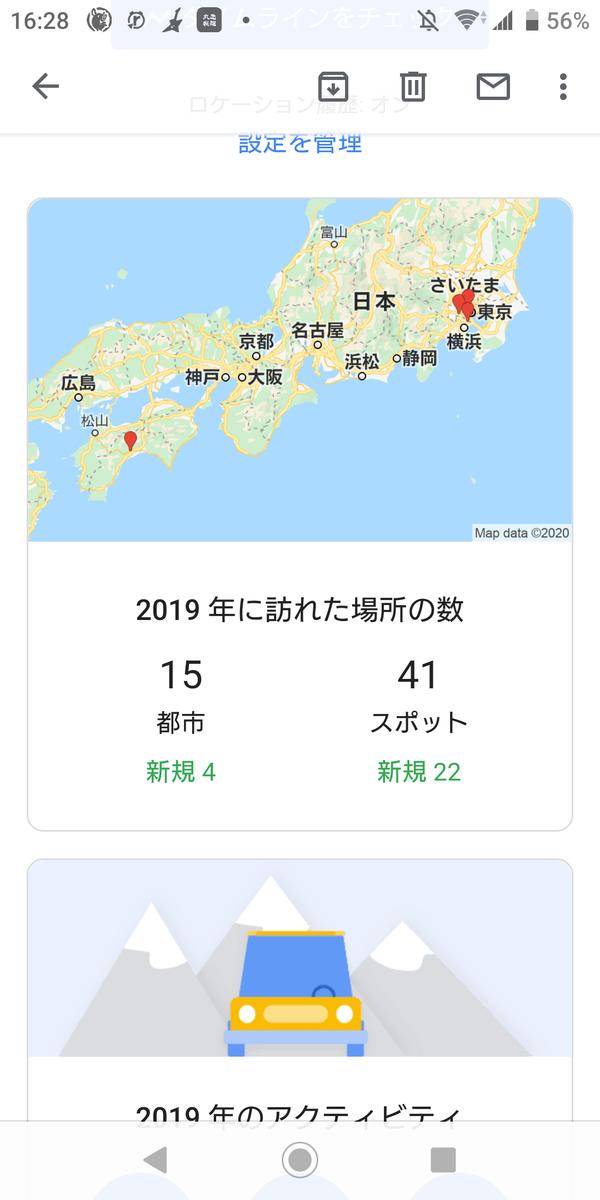 f:id:shikokumimami1:20200111115054p:plain
