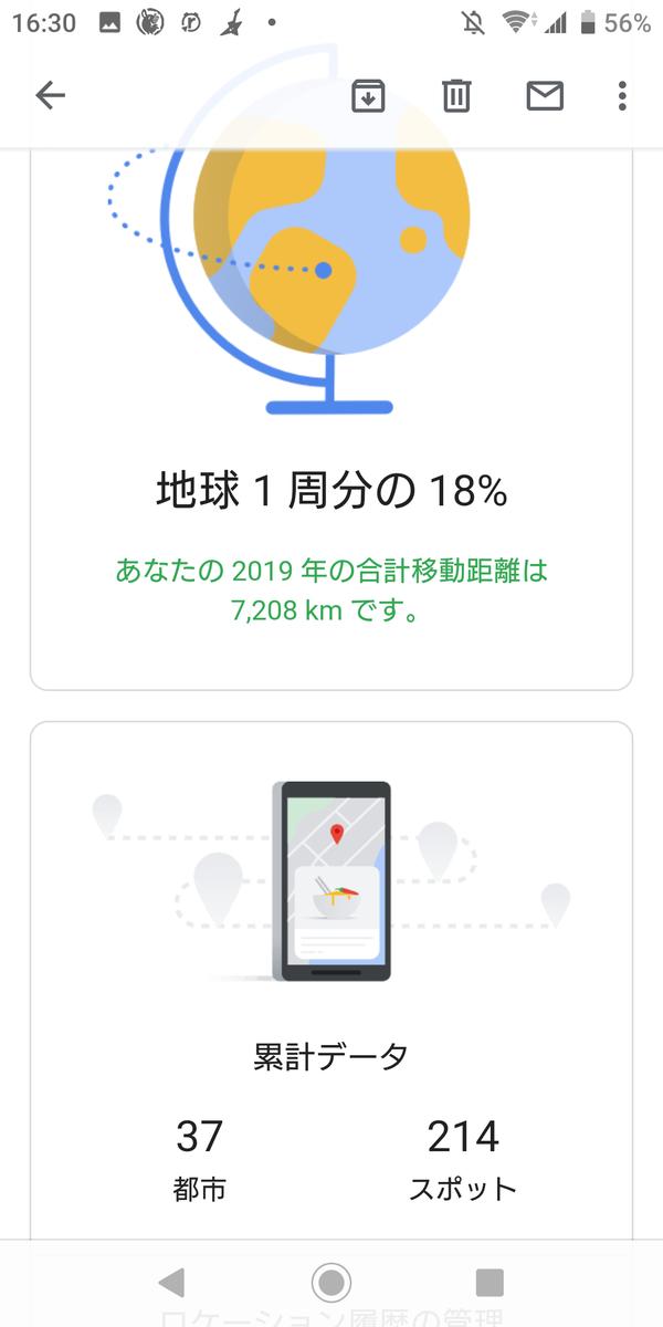 f:id:shikokumimami1:20200111115106p:plain
