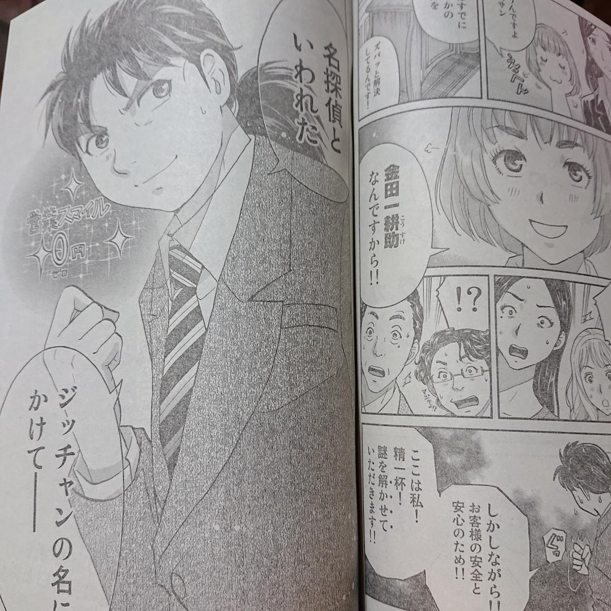 f:id:shikokumimami1:20200715201417j:plain