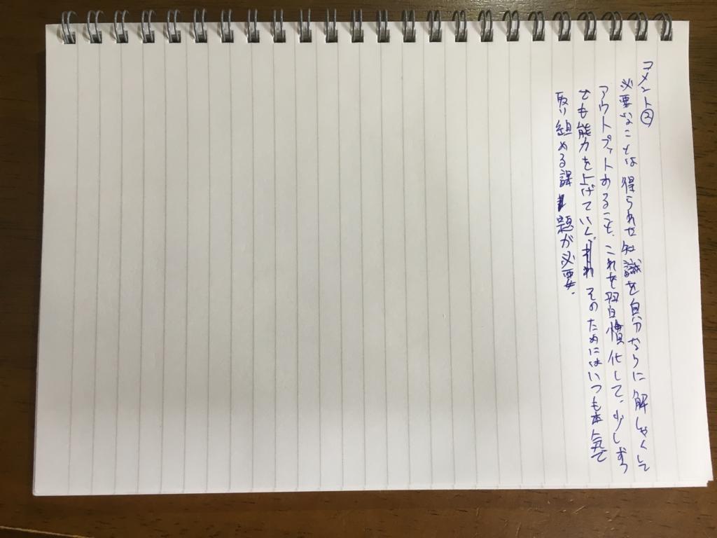 f:id:shikounokame:20170409150715j:plain
