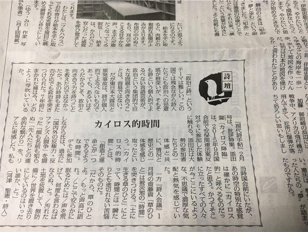 f:id:shikukan:20180226105659j:image