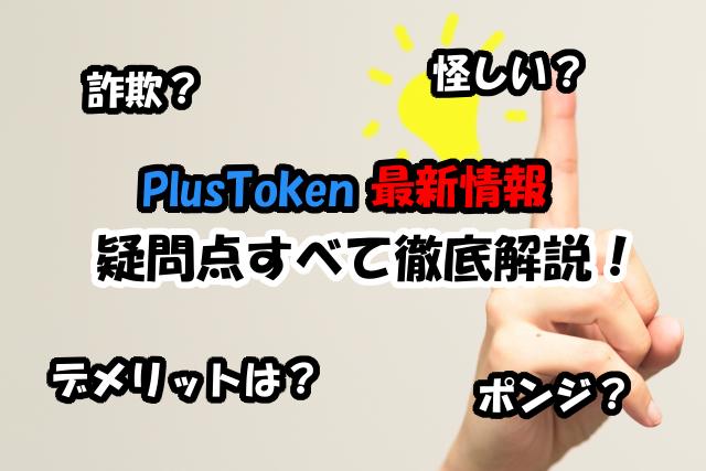 プラス トークン 最新 プラストークン最新情報(20) ...