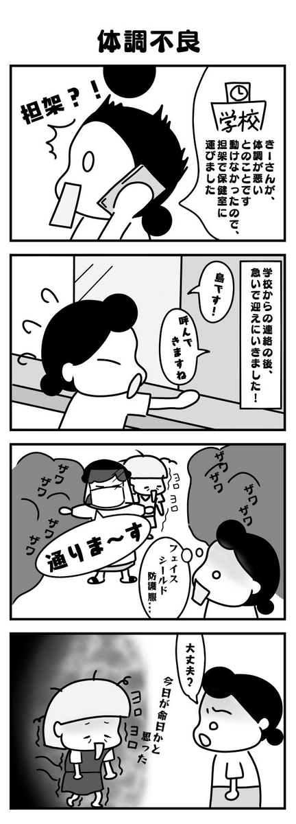 f:id:shima-mikan:20200719080249j:plain