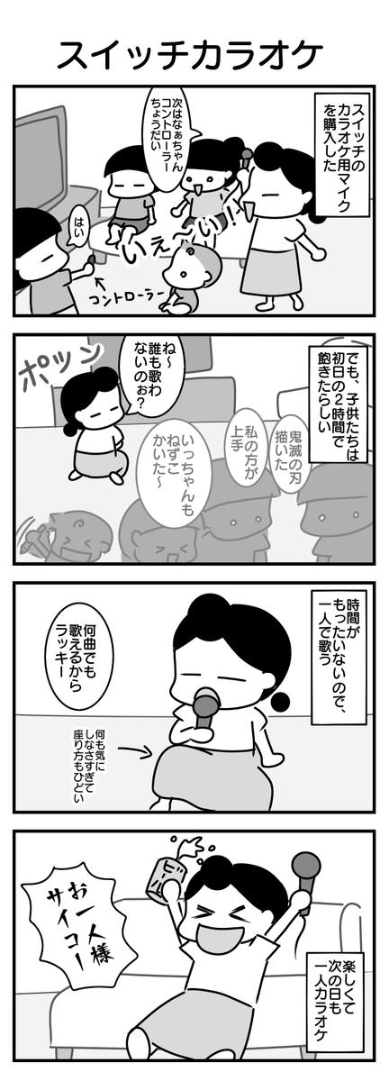 f:id:shima-mikan:20200801063010p:plain
