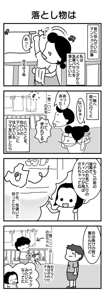 f:id:shima-mikan:20200803152512p:plain