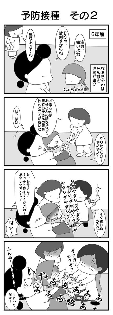 f:id:shima-mikan:20200914052500p:plain