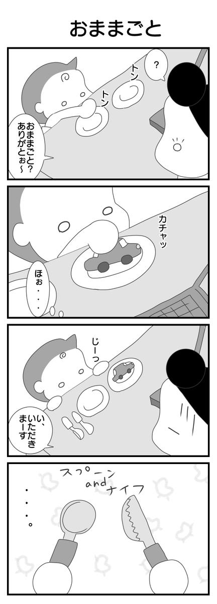 f:id:shima-mikan:20200921222947p:plain