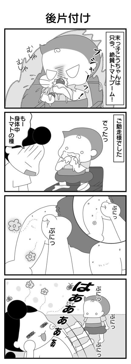 f:id:shima-mikan:20200930182428p:plain