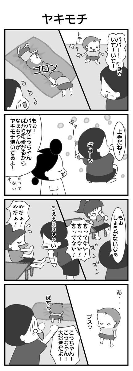 f:id:shima-mikan:20201013075658p:plain