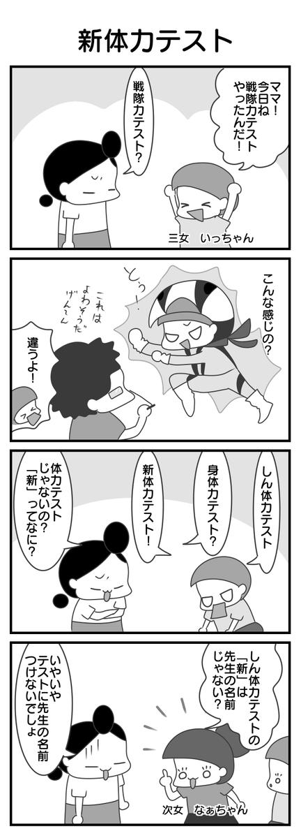f:id:shima-mikan:20201014062959p:plain