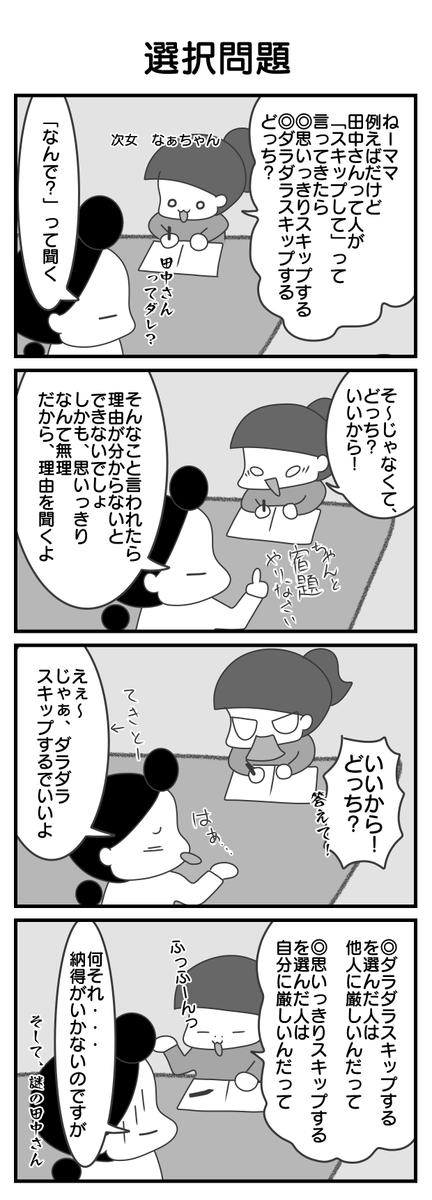 f:id:shima-mikan:20201016102630p:plain