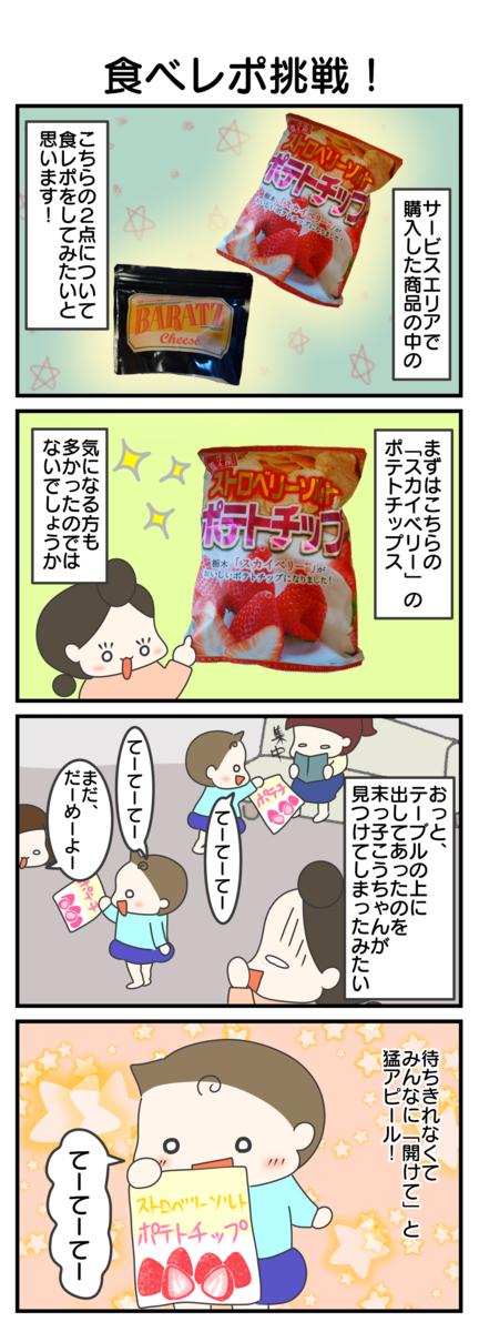 f:id:shima-mikan:20201029062615p:plain