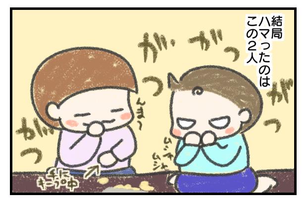 f:id:shima-mikan:20201029064934p:plain