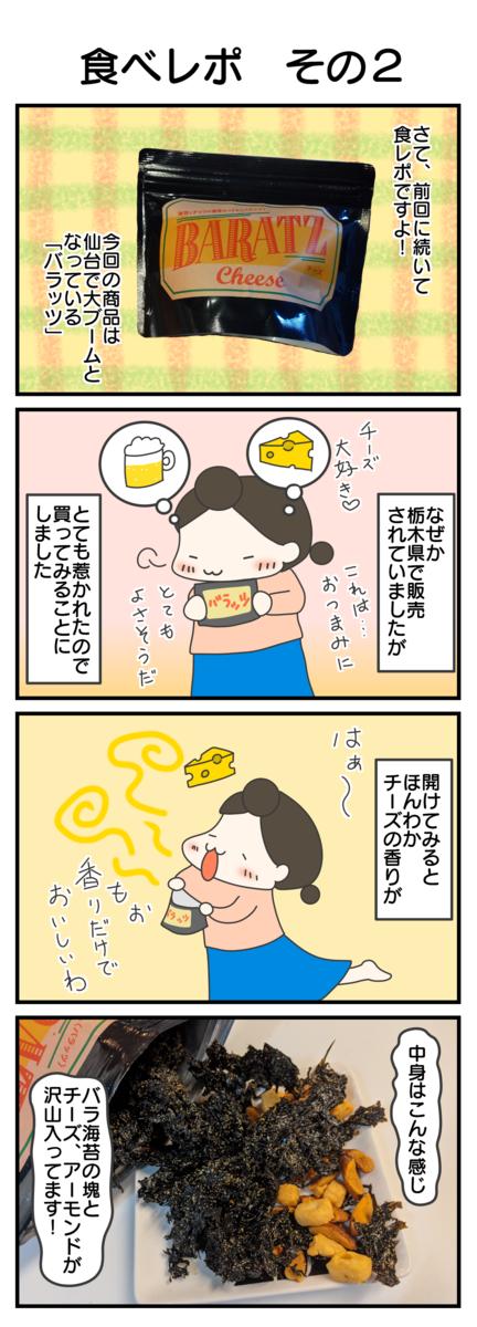 f:id:shima-mikan:20201102145655p:plain