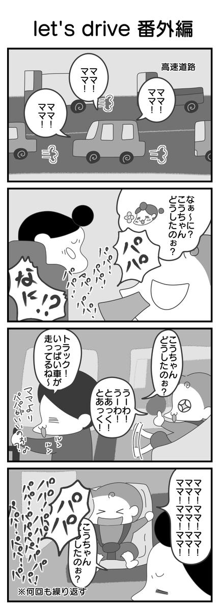 f:id:shima-mikan:20201105065303p:plain