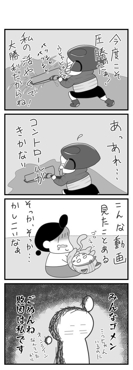 f:id:shima-mikan:20201117062918p:plain