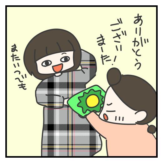 f:id:shima-mikan:20201126063216p:plain