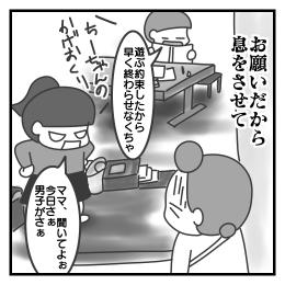 f:id:shima-mikan:20201128184452p:plain