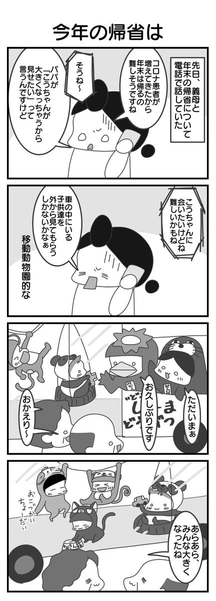 f:id:shima-mikan:20201128185043p:plain