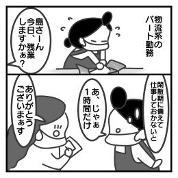 f:id:shima-mikan:20201203060133p:plain