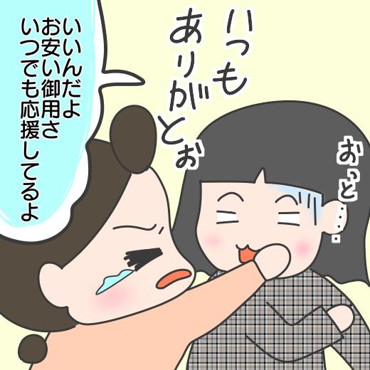 f:id:shima-mikan:20201205103704p:plain