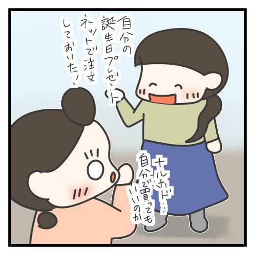 f:id:shima-mikan:20201208074634p:plain