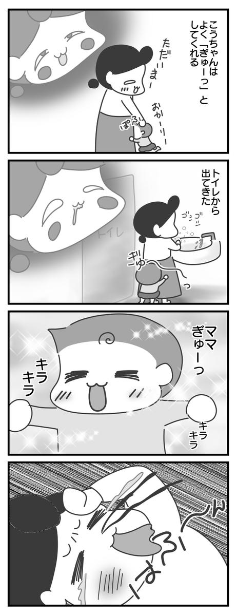f:id:shima-mikan:20201214054341p:plain