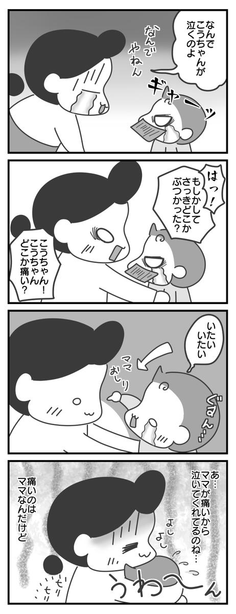f:id:shima-mikan:20201214055345p:plain
