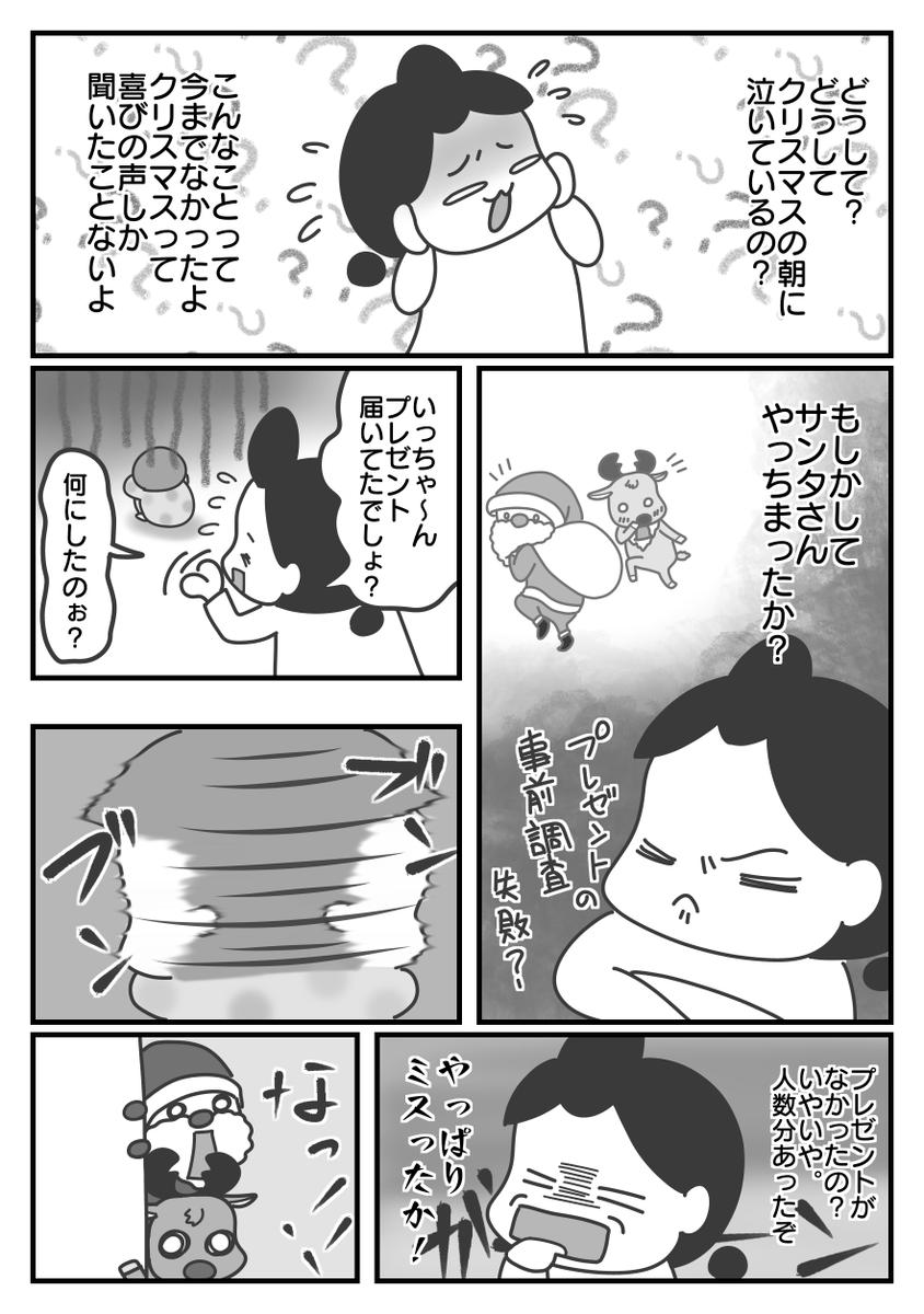 f:id:shima-mikan:20201228213550p:plain