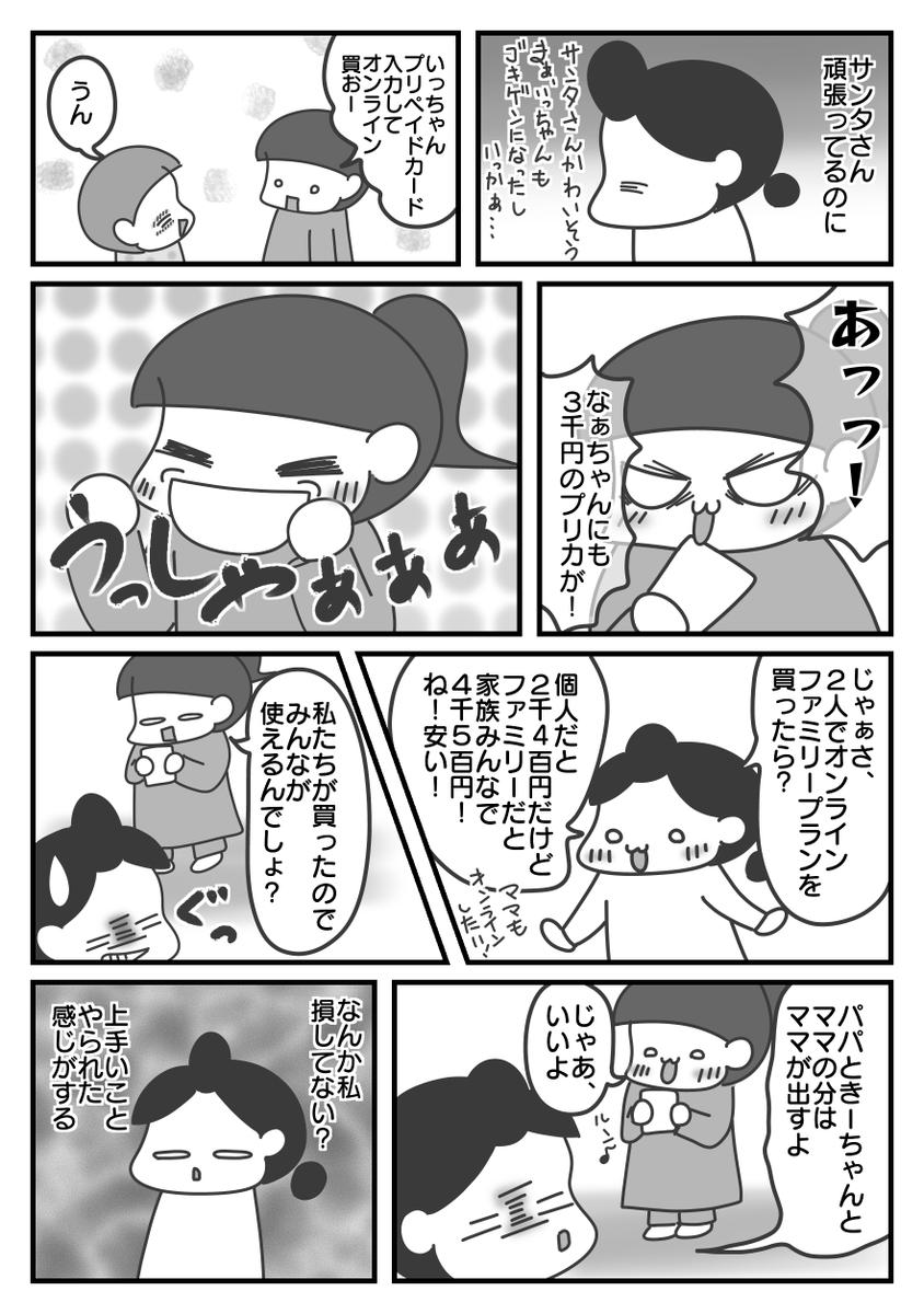 f:id:shima-mikan:20201228213645p:plain