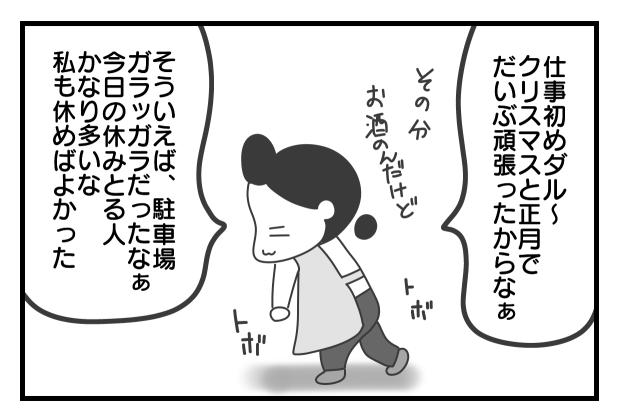 f:id:shima-mikan:20210104225935p:plain