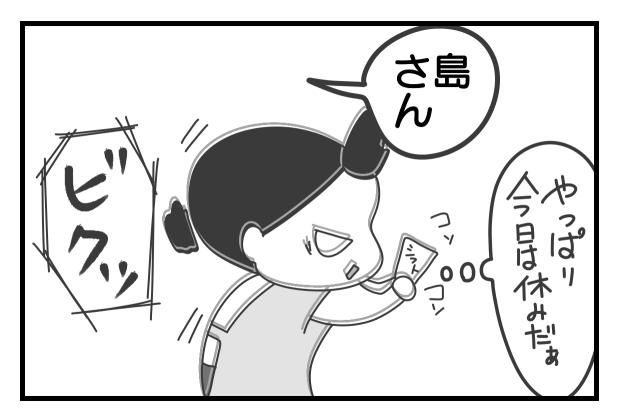 f:id:shima-mikan:20210105002344p:plain