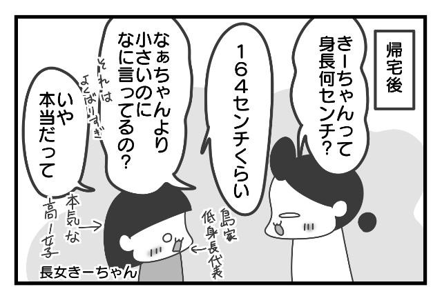 f:id:shima-mikan:20210107063207j:image
