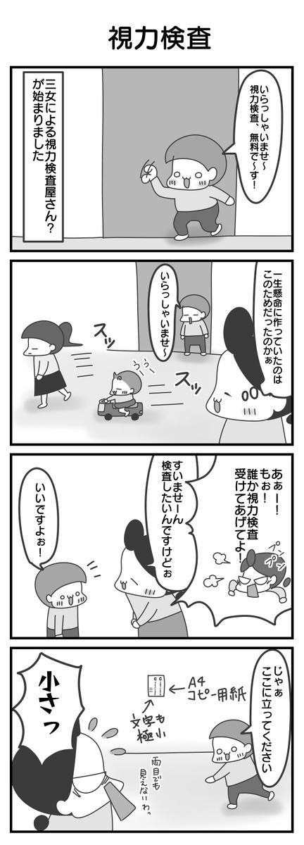 f:id:shima-mikan:20210114055709p:plain