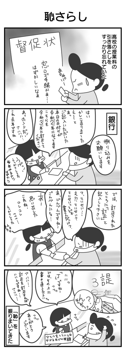 f:id:shima-mikan:20210125133424p:plain