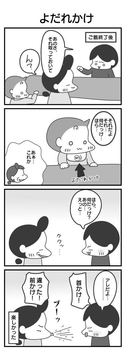 f:id:shima-mikan:20210209163054p:plain
