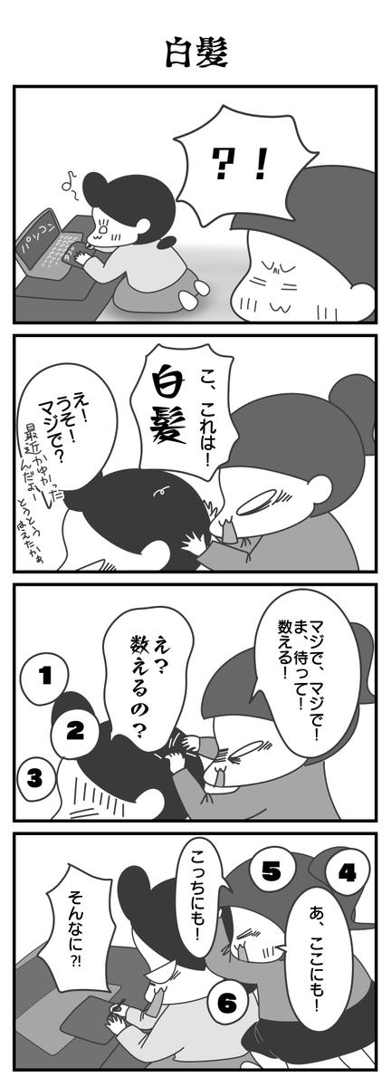 f:id:shima-mikan:20210216064647p:plain