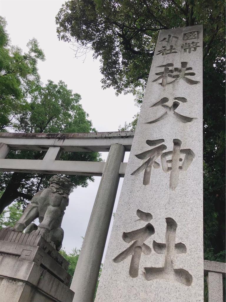 f:id:shima-nju:20200812183224j:image