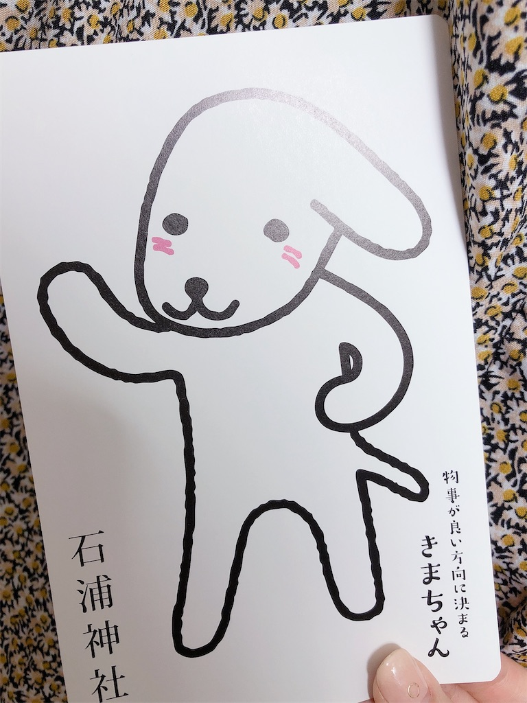 f:id:shima-nju:20200827232956j:image