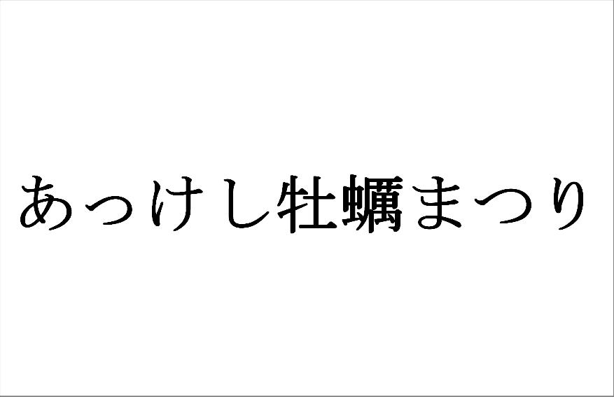 f:id:shima-sh0:20161009170639p:plain