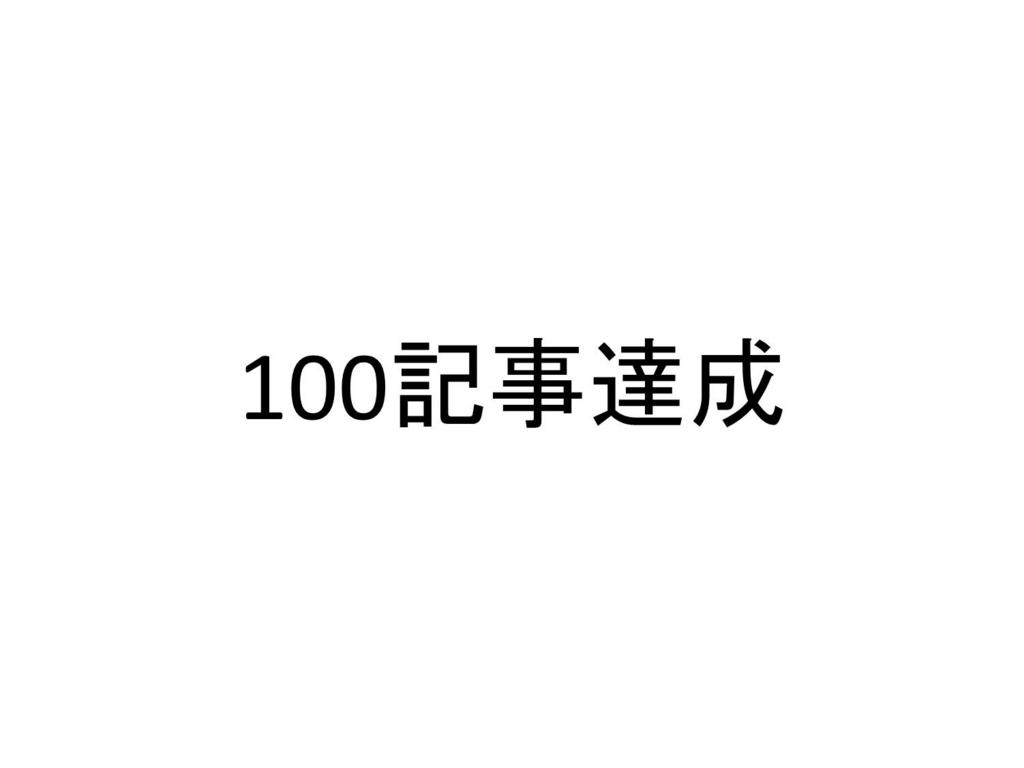 f:id:shima-sh0:20170410220248j:plain