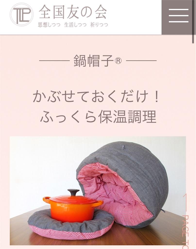f:id:shima-shimachan:20191106140313j:image