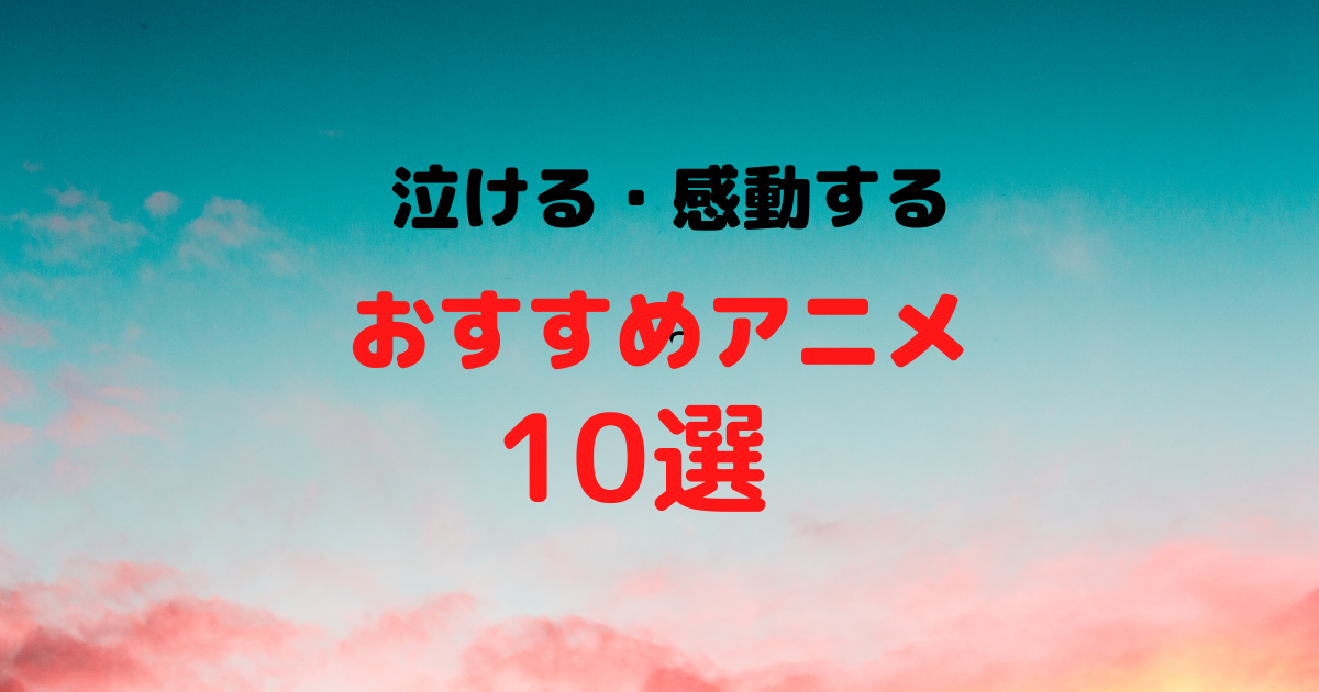 f:id:shima46:20210621212512p:plain